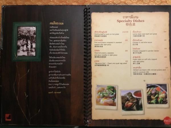 フアン・スントゥリーのオリジナル北タイ料理のメニュー