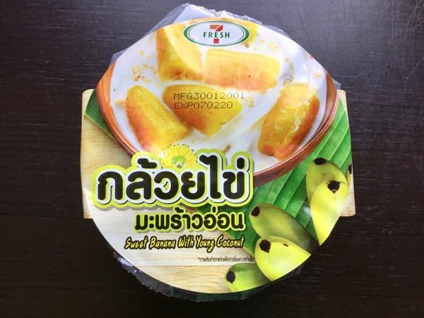 タイのコンビニで売っているバナナ&コナッツミルク