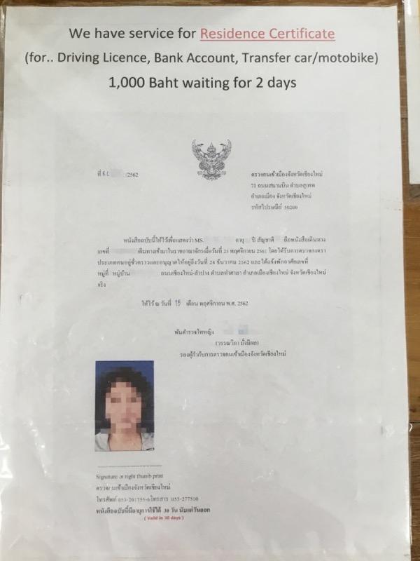 ビザ代行サービス会社The Colonel Company Visa Chiang Maiの居住証明証のサンプル