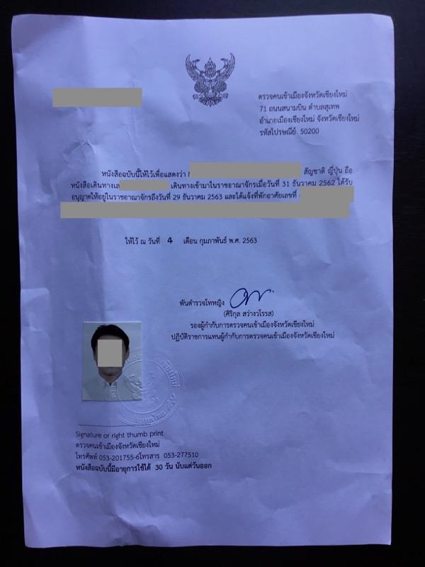 チェンマイ・イミグレーション発行の居住証明書