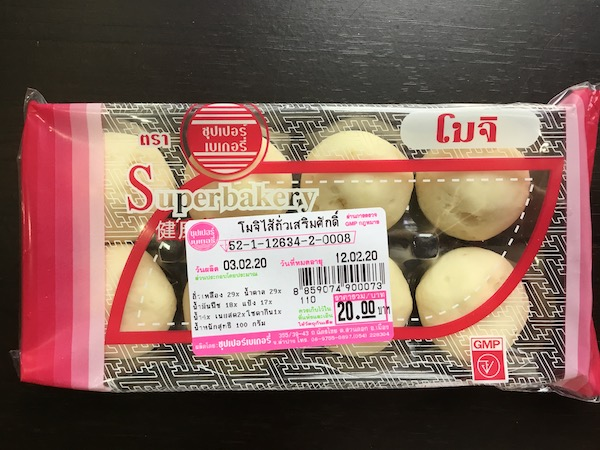 大豆の饅頭の商品パッケージ