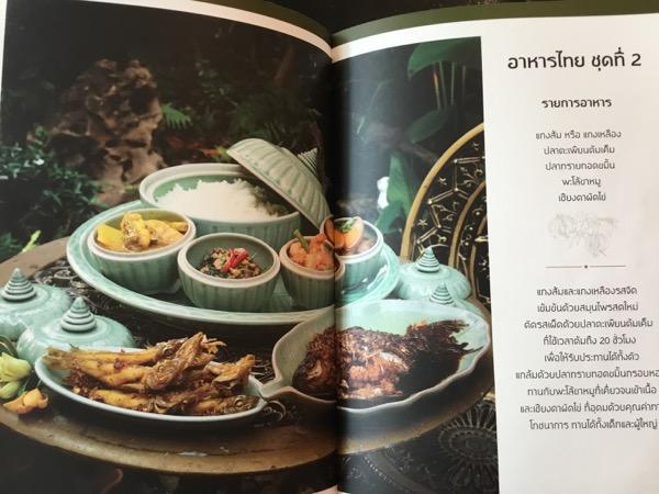 サーイユット キッチンの宮廷コース料理-2