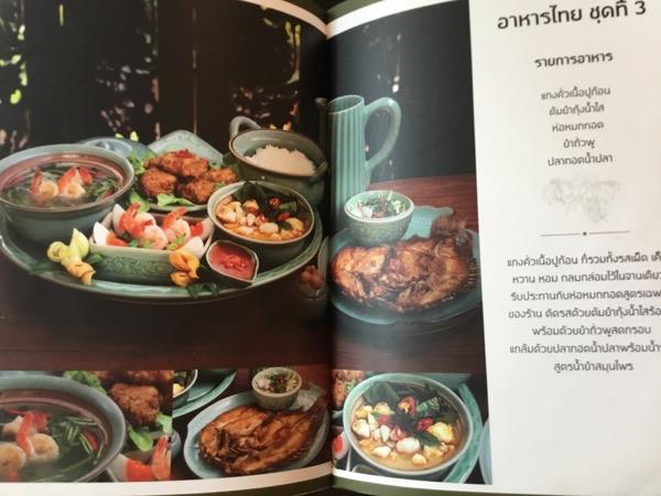 サーイユット キッチンの宮廷コース料理-3