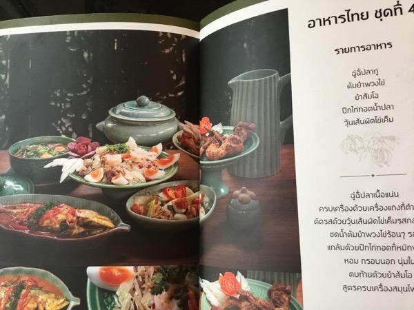 サーイユット キッチンの宮廷コース料理-4