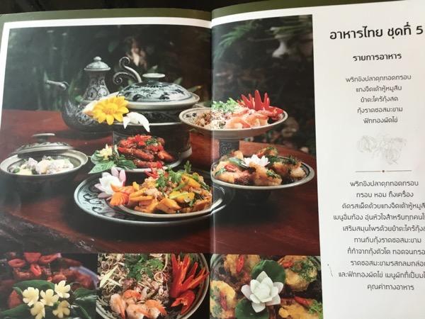 サーイユット キッチンの宮廷コース料理-5
