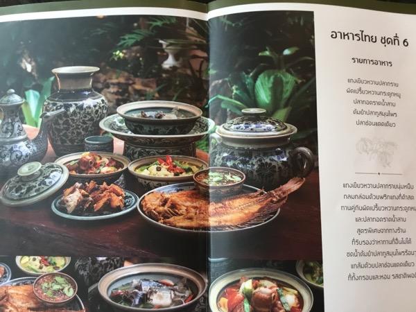 サーイユット キッチンの宮廷コース料理-6