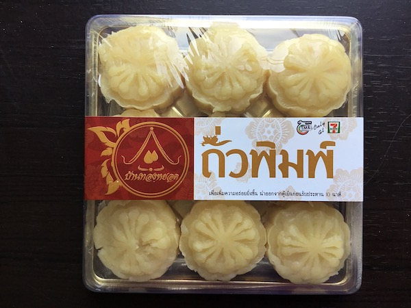 タイのコンビニで売っているトゥア・ピムのパッケージ