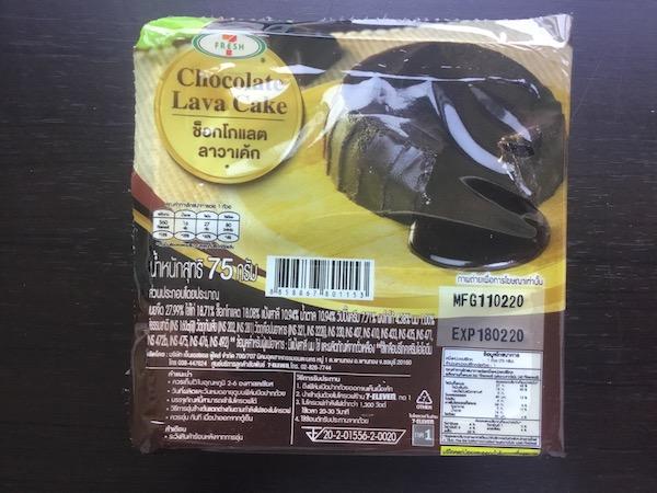チョコレートラバーケーキのパッケージ