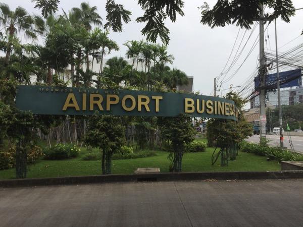国道1141沿いから見えるAirport Business Parkの看板