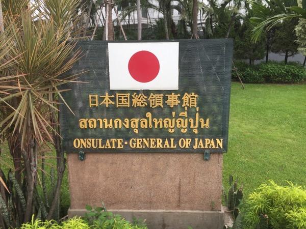 在チェンマイ日本国領事館の看板