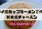タイのコンビニスイーツ62種類実食レポート!成分表示の日本語訳付き