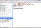 PDICタイ語の画面