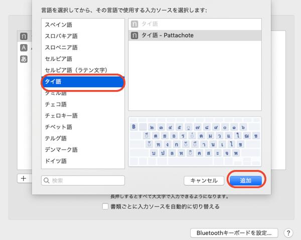 macシステム環境設定のキーボードの入力ソースのタイ語