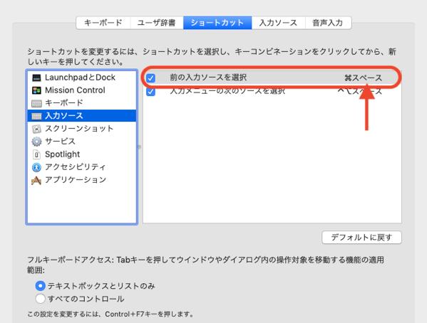 macショートカットの入力メニューの次のソースを選択