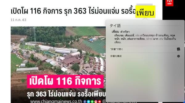 タイのニュースサイト