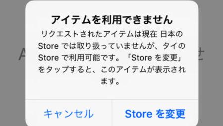 現地国のAppleIDを新しく作成して海外アプリをダウンロードする方法