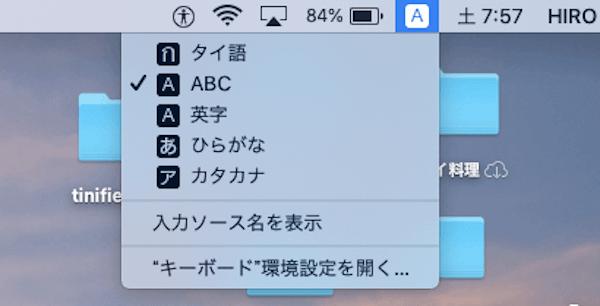 macの日本語とタイ文字の切り替え