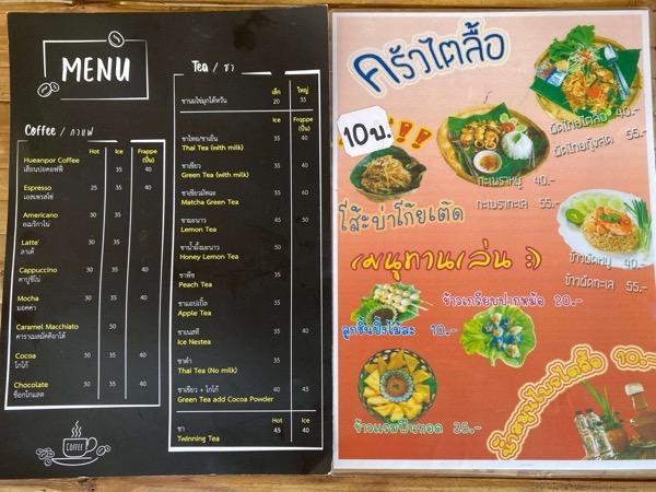 タイルー族の織物体験カフェのメニュー