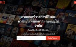 タイ版Netflixの月額料金プランと日本語字幕の設定