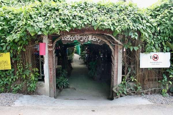 チャルーン スアンエークの入り口