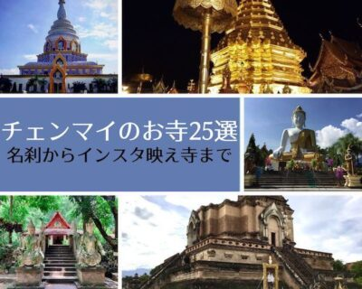 チェンマイのお寺25選