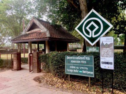 カムペーンペット歴史公園観光ガイド