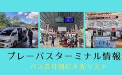 プレーバスターミナル情報