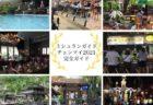 チェンマイのローカル食堂がミシュランガイド2021年に