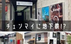 チェンマイに地下鉄開通!? 話題のインスタ映えカフェ
