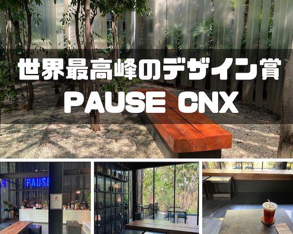 世界最高峰の建築デザイン チェンマイのPAUSE CNX
