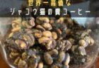 チェンマイの絶品抹茶スイーツ「MACHAPPEN」