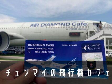 チェンマイの飛行機カフェ「Air Diamond Cafe」