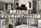 家賃1万2千円!チェンマイの人気ローカルアパート