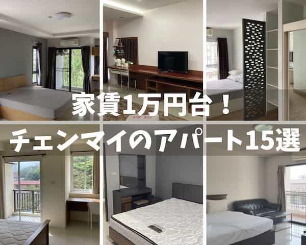 家賃1万円台!チェンマイの格安アパート15選