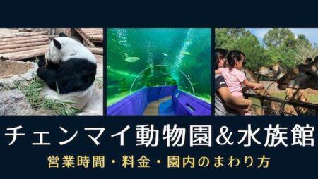 チェンマイ動物園とチェンマイ水族館が入園料半額コロナキャンペーン中