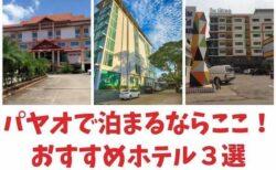 パヤオ県で泊まるならここ!おすすめホテル3選